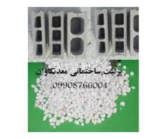 فروش پرلیت معدن کاوان جهت مصارف ساختمان- فروش پرلیت معدن کاوان