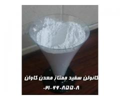 فروش کائولن معدن کاوان ویژه صنایع ، خرید کائولن