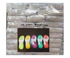 فروش کربنات کلسیم جهت تولید زیره کفش - خرید کربنات کلسیم از معدن کاوان
