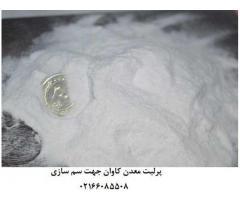 خرید فروش پرلیت perlite  معدن کاوان در تولید سموم و آفت کش ها