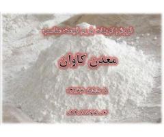خرید کربنات باریم با قیمت مناسب از معدن کاوان