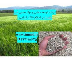 فروش زئولیت در اصلاح خاک کشاورزی