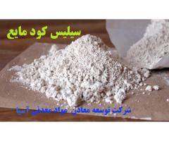 فروش سیلیس جهت مصارف کود مایع کشاورزی