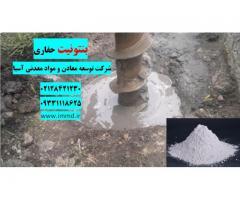 فروش ویژه بنتونیت حفاری