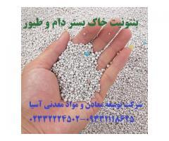 فروش بنتونیت بعنوان خاک بستر طیور و پرندگان