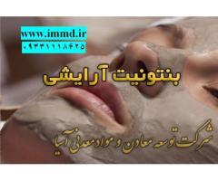 بنتونیت چسبندگی مواد آرایشی