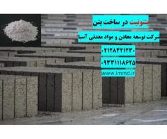 فروش ویژه بنتونیت در استحکام بخشیدن به بتن