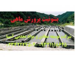 فروش بنتونیت آبزیان توسعه معادن آسیا