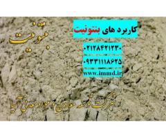 تولید و عرضه و فروش مستقیم پودر بنتونیت