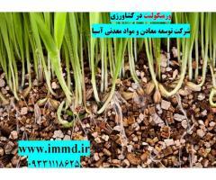 فروش انواع دانه بندی ورمیکولیت