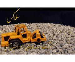 فروش ویژه سلاکس شرکت توسعه معادن ومواد معدنی آسیا