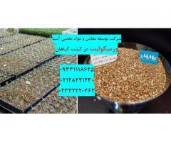 فروش کودمعدنی ورمیکولیت در صنعت کشاورزی