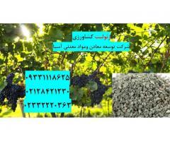 فروش زئولیت کشاورزی و باغ