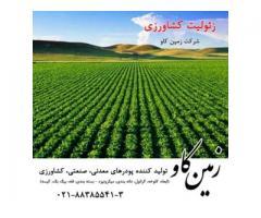 زئولیت در کشاورزی(Zeolite)