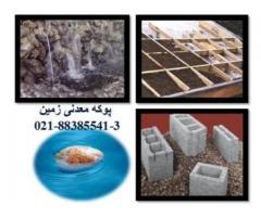 مزیت های استفاده از پوکه ساختمانی زمین کاو