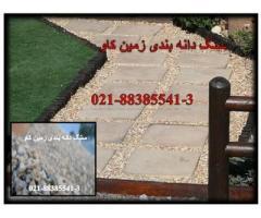 مزیت های استفاده از سنگ دانه بندی زمین کاو