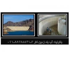 مزیت های استفاده از بنتونیت  آب بند  زمین کاو
