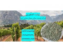 فروش زئولیت در کشاورزی