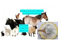 مزایای استفاده از کربنات کلسیم در خوراک دام وطیور