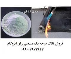 کاربرد پودر تالک معدن کاوان در تولید ایزوگام