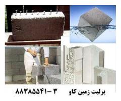 مزیت های استفاده از پرلیت در تولید بتن سبک perlite