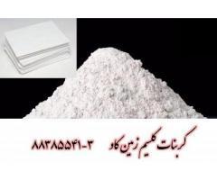 تاثیراستفاده از کربنات کلسیم حاصل از فرایند تصفیه و سبک کردن آب در تولید کاغذهای ظریف calcium carbon