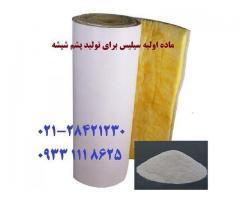 کاربرد  سیلیس در صنعت پشم شیشه